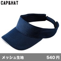 フライメッシュバイザー [FMV] CAP&HAT-キャップ&ハット