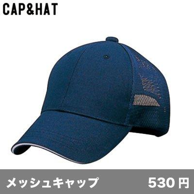 画像1: MJメッシュキャップ [MJM] CAP&HAT-キャップ&ハット