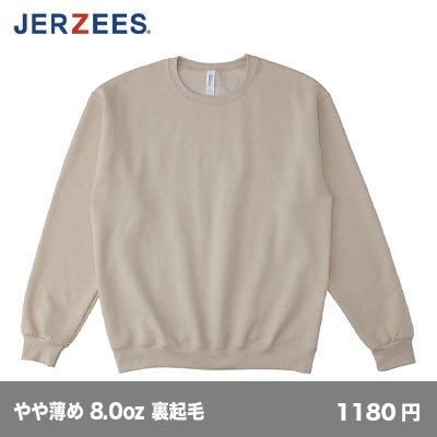 画像1: NUBLEND スウェットシャツ [562M] JERZEES-ジャージーズ