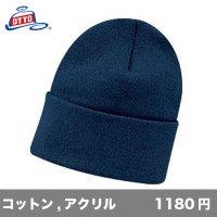 ビーニー(ダブル) [82-480] OTTO-オットー