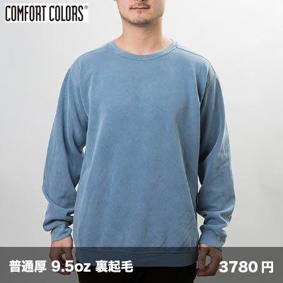 画像1: ガーメントダイ スウェット [1566] comfort colors-コンフォートカラーズ