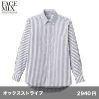 ストライプ長袖シャツ [FB4508U] FACEMIX-フェイスミックス