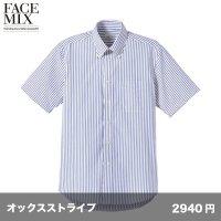 ストライプ半袖シャツ [FB4509U] FACEMIX-フェイスミックス