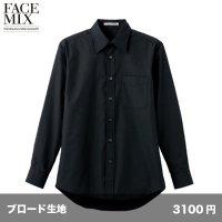 ブロードレギュラーカラー長袖シャツ [FB4526U] FACEMIX-フェイスミックス