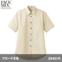 ブロードレギュラーカラー半袖シャツ [FB4527U] FACEMIX-フェイスミックス