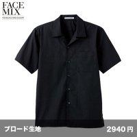 半袖オープンカラーシャツ [FB4529U] FACEMIX-フェイスミックス