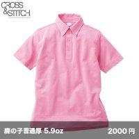 ビズスタイル ボタンダウンポロシャツ [BSP-265] CROSS&STITCH-クロスアンドスティッチ