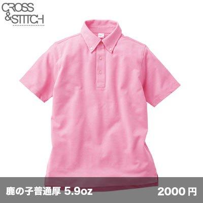 画像1: ビズスタイル ボタンダウンポロシャツ [BSP-265] CROSS&STITCH-クロスアンドスティッチ