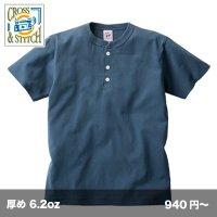 6.2ozオープンエンド ヘンリーネックTシャツ [OE1120] CROSS&STITCH-クロスアンドスティッチ
