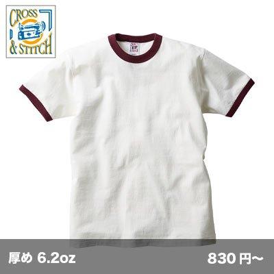 画像1: 6.2ozオープンエンド リンガーTシャツ [OE1121] CROSS&STITCH-クロスアンドスティッチ