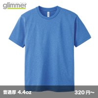4.4oz ドライTシャツ [00300] glimmer-グリマー
