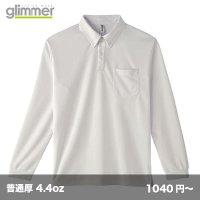 ドライボタンダウン 長袖ポロシャツ(ポケット付) [00314] glimmer-グリマー
