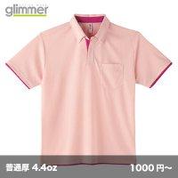 4.4ozドライ ボタンダウン レイヤードポロシャツ(ポケット付) [00315] glimmer-グリマー