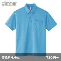 ドライボタンダウンポロシャツ(ポケット付) [00331] glimmer-グリマー