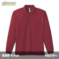 4.4ozドライ長袖ポロシャツ(ポケット付) [00335] glimmer-グリマー