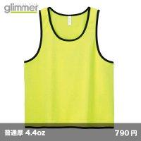 ドライメッシュビブス [00336] glimmer-グリマー