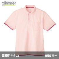 ドライレイヤードポロシャツ (ポケット付)[00339] glimmer-グリマー