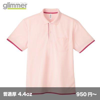 画像1: ドライレイヤードポロシャツ (ポケット付)[00339] glimmer-グリマー