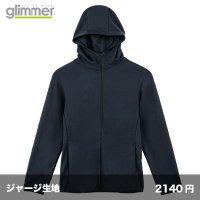 ドライスウェット ジップパーカ [00342] glimmer-グリマー