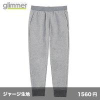 ドライスウェットパンツ [00343] glimmer-グリマー