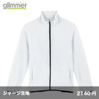 ドライスウェット ジップジャケット [00344] glimmer-グリマー
