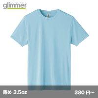 3.5oz インターロックドライTシャツ [00350] glimmer-グリマー