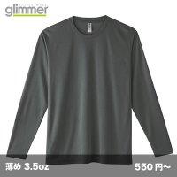 3.5oz インターロックドライ長袖Tシャツ [00352] glimmer-グリマー