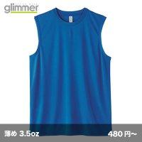 3.5oz インターロックドライノースリーブ [00353] glimmer-グリマー