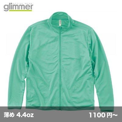 画像1: ドライジップジャケット [00358] glimmer-グリマー