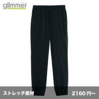 ドライ ストレッチジョガーパンツ [00371] glimmer-グリマー