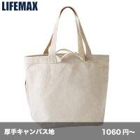 ヘビーキャンバス トートバッグ [MA9021] LIFEMAX-ライフマックス