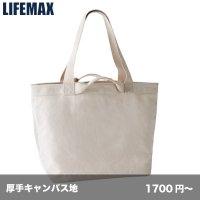 ヘビーキャンバス ビッグトートバッグ [MA9022] LIFEMAX-ライフマックス