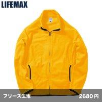 フリースジャケット  [MJ0065] LIFEMAX-ライフマックス