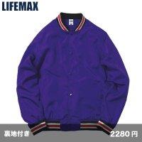 スタジアムジャケット(裏付)  [MJ0069] LIFEMAX-ライフマックス