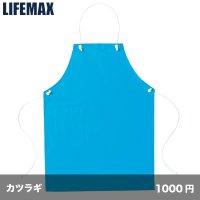 コットンループエプロン [MK7000] LIFEMAX-ライフマックス