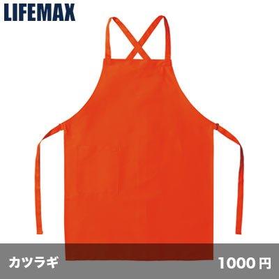 画像1: コットンクロスエプロン [MK7001] LIFEMAX-ライフマックス