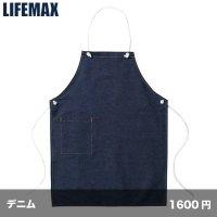 デニムエプロン [MK7003] LIFEMAX-ライフマックス