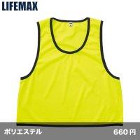 ビブス [MK7102] LIFEMAX-ライフマックス