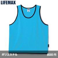 ビブス(ポリジン加工) [MK7105] LIFEMAX-ライフマックス