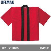 はっぴ [MM8000] LIFEMAX-ライフマックス