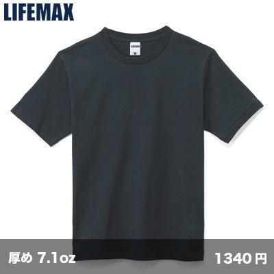 画像1: 7.1ozヘビーTシャツ [MS1144] LIFEMAX-ライフマックス