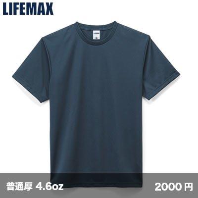 画像1: クールコアTシャツ [MS1152] LIFEMAX-ライフマックス