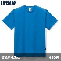 4.3oz ドライTシャツ(ポリジン加工) [MS1154] LIFEMAX-ライフマックス