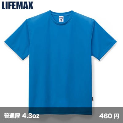 画像1: 4.3oz ドライTシャツ(ポリジン加工) [MS1154] LIFEMAX-ライフマックス