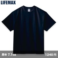 7.1oz ビッグシルエットTシャツ [MS1155] LIFEMAX-ライフマックス