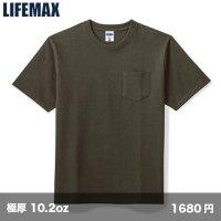 10.2oz スーパーヘビー ポケットTシャツ [MS1157] LIFEMAX-ライフマックス
