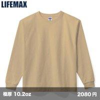 10.2oz スーパーヘビー長袖Tシャツ [MS1608] LIFEMAX-ライフマックス