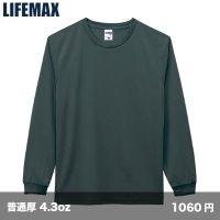 4.3oz ドライ長袖Tシャツ(ポリジン加工) [MS1609] LIFEMAX-ライフマックス