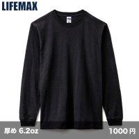 6.2oz ヘビーウェイト 長袖Tシャツ(ポリジン加工) [MS1611] LIFEMAX-ライフマックス