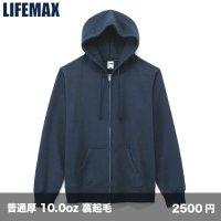 10.0oz ジップパーカ [MS2113] LIFEMAX-ライフマックス
